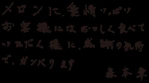 tegaki_AkiraMorimoto
