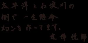 tegaki_EtsuroChikazawa