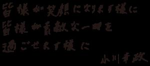 tegaki_KoseiOgawa