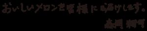 tegaki_KoujiMorioka