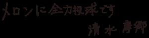 tegaki_MasatoShimizu