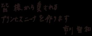 tegaki_TomokazuIchikawa