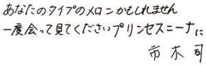 tegaki_TsukasaIchigi